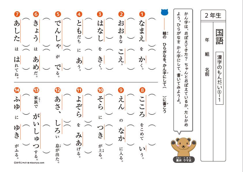 2年生 国語ドリル16 漢字の問題5-1