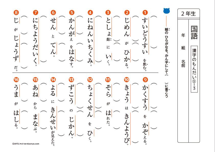 2年生 国語ドリル17 漢字の問題5-2