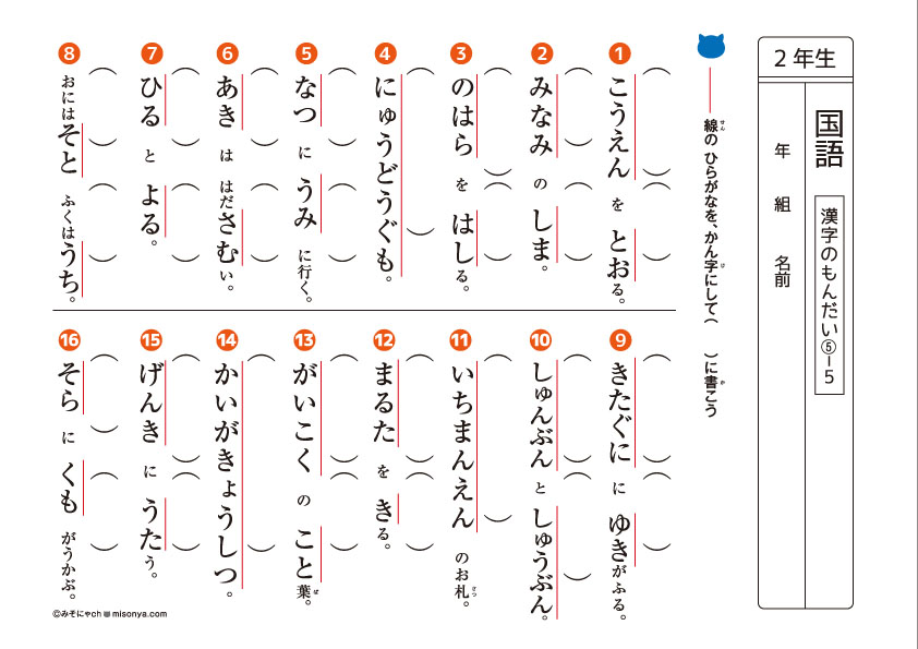 3年生 国語ドリル18 漢字の問題5-3