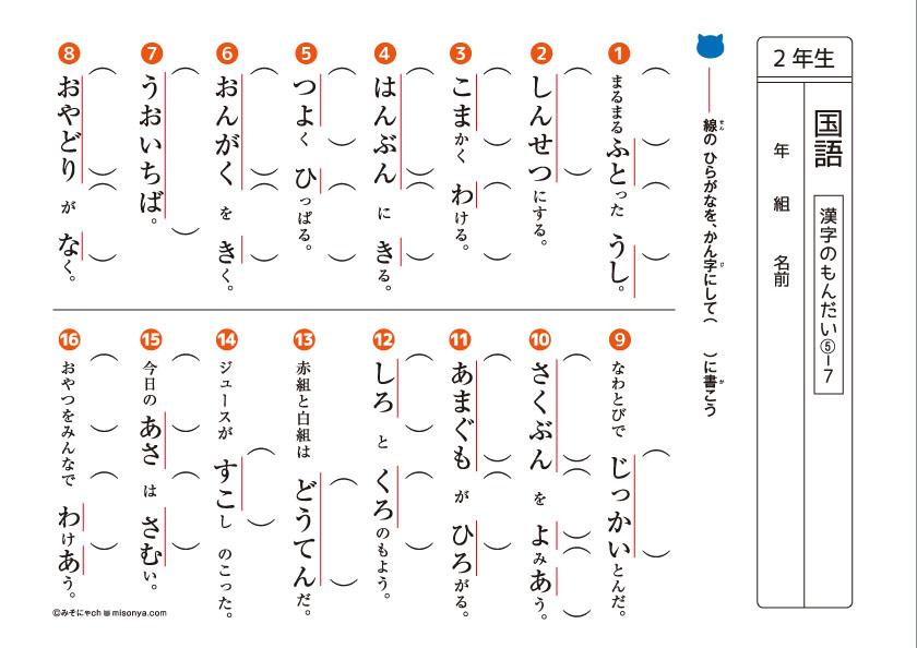 3年生 国語ドリル18 漢字の問題5-4