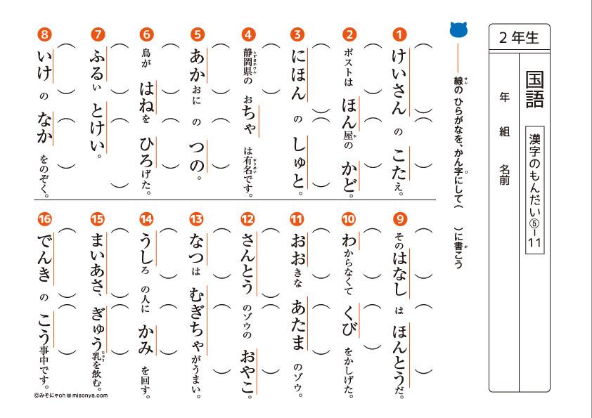 3年生 国語ドリル20 漢字の問題5-6