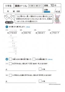 3年生 算数ドリル51 わり算(筆算)3