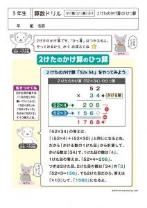 3年生 算数ドリル54 かけ算(筆算)4-1