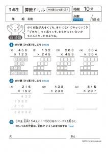 3年生 算数ドリル56 かけ算(筆算)6-1