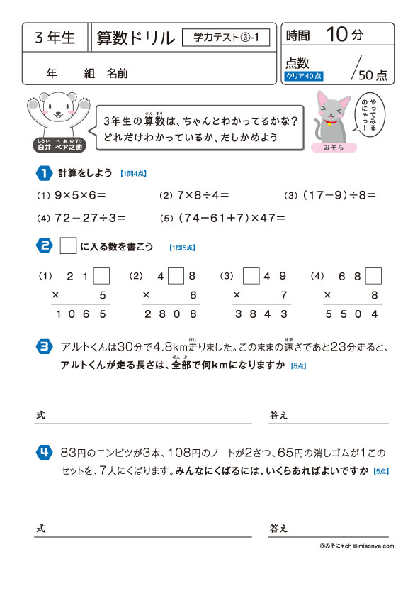 3年生 算数ドリル62 学力テスト3