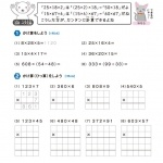 【無料の学習プリント】小学4年生の算数ドリル_かけ算1