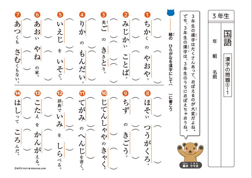 3年生 国語ドリル10 漢字の問題5-1