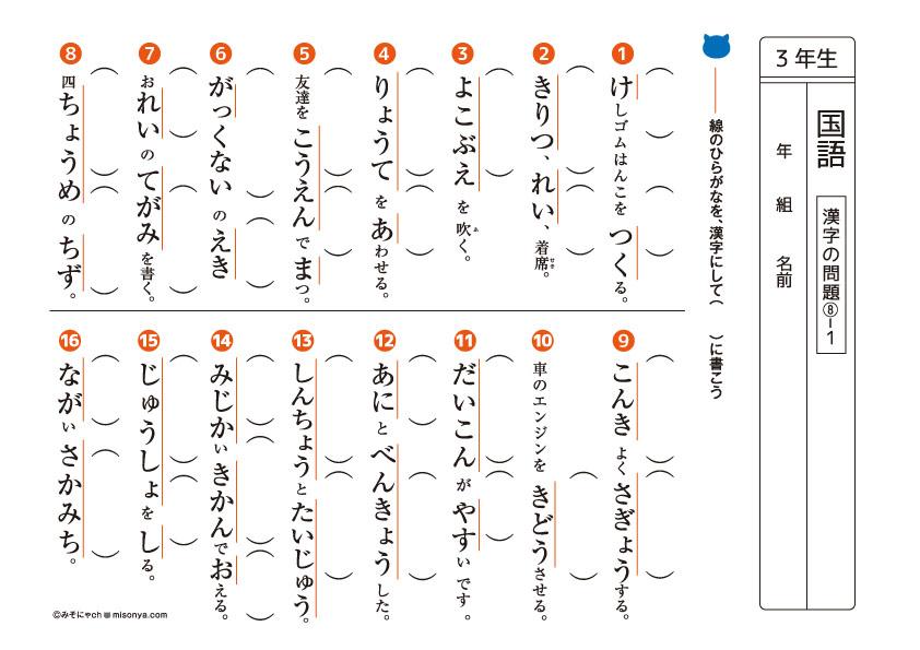 3年生 国語ドリル13 漢字の問題8