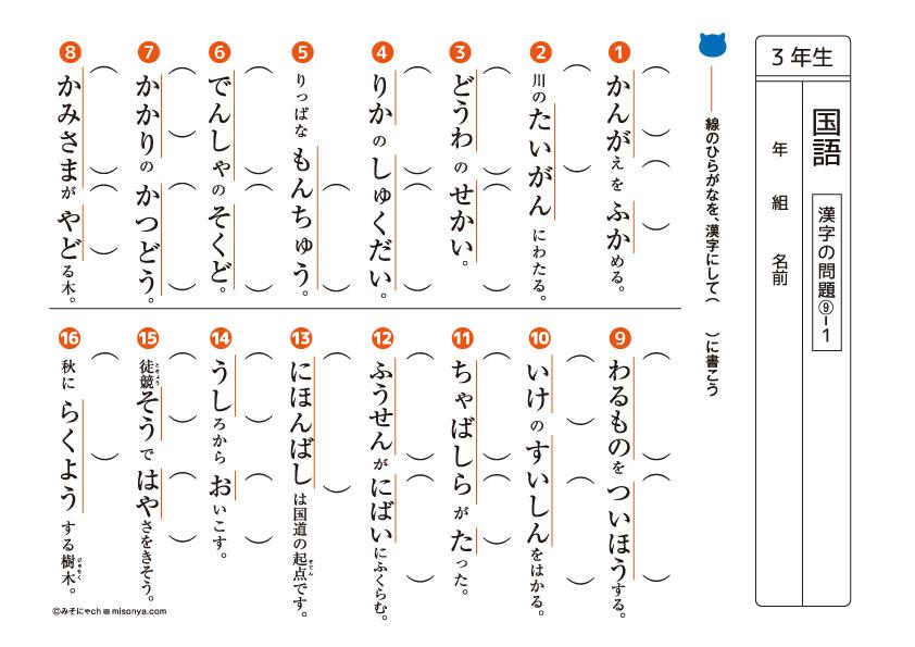 3年生 国語ドリル14 漢字の問題9