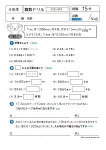 4年生 算数ドリル26 テスト3
