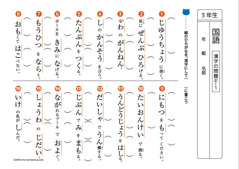 3年生 国語ドリル11 漢字問題6