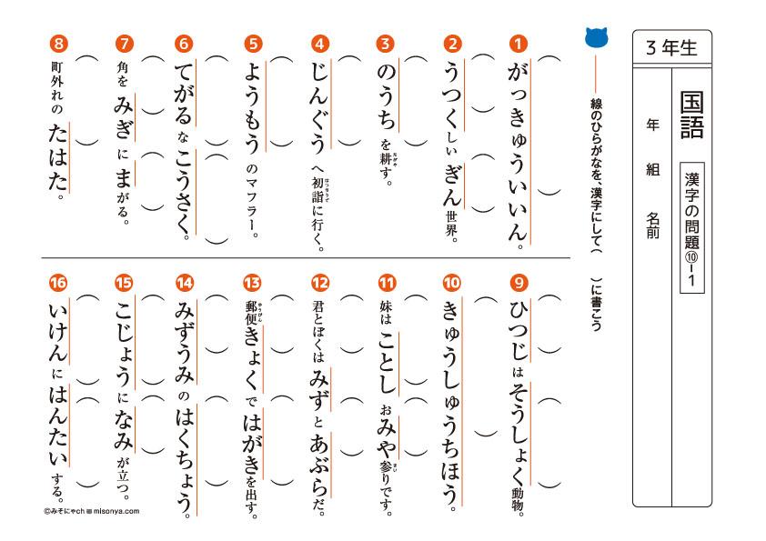 3年生 国語ドリル15 漢字問題10