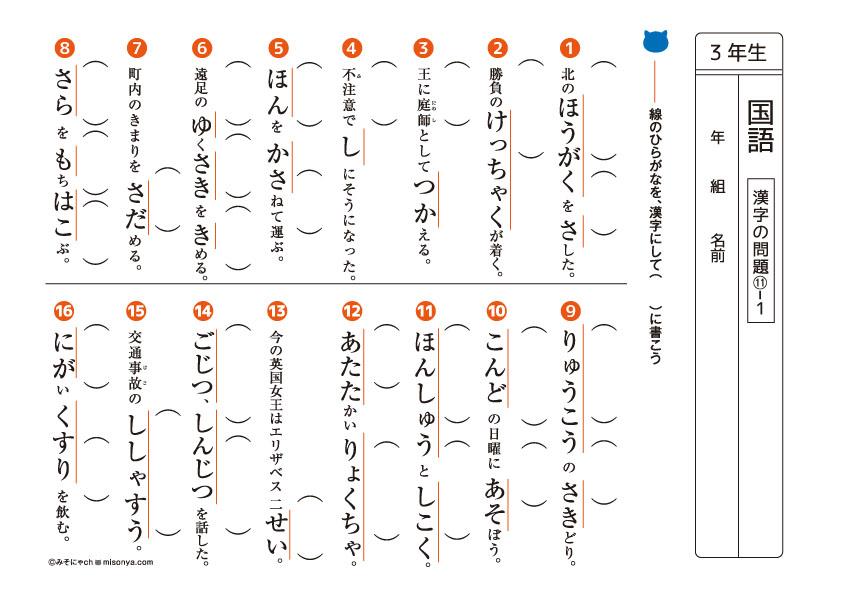 3年生 国語ドリル16 漢字問題11
