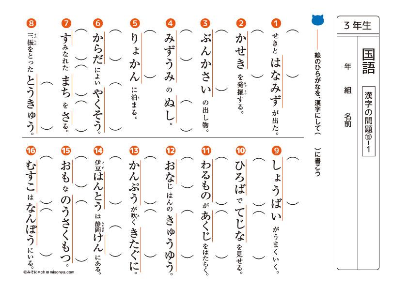 3年生 国語ドリル17 漢字問題12