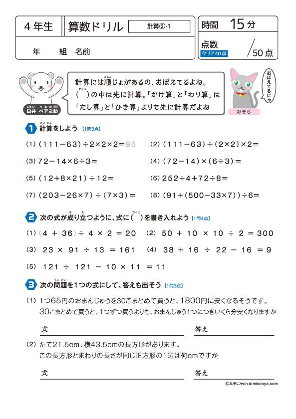 4年生 算数ドリル25 計算の順序2