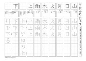 1年生 国語 漢字1