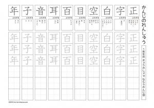 1年生 国語 漢字2
