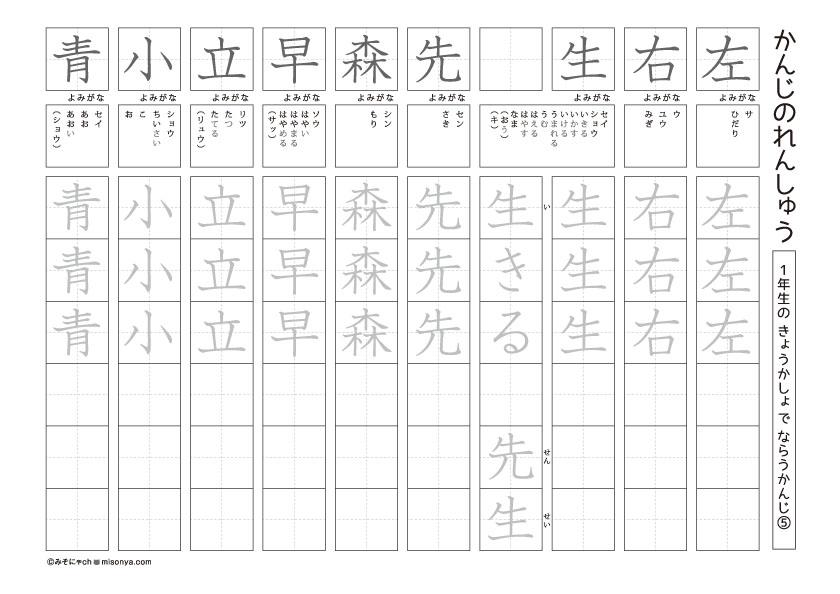 1年生 国語 漢字3