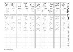 1年生 国語 漢字4