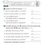 【無料の学習プリント】小学1年生の算数ドリル_テスト1