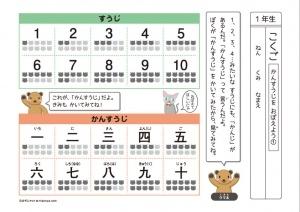 1年生 国語ドリル5 漢数字