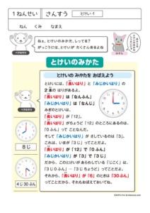 1年生 算数ドリル12 時計