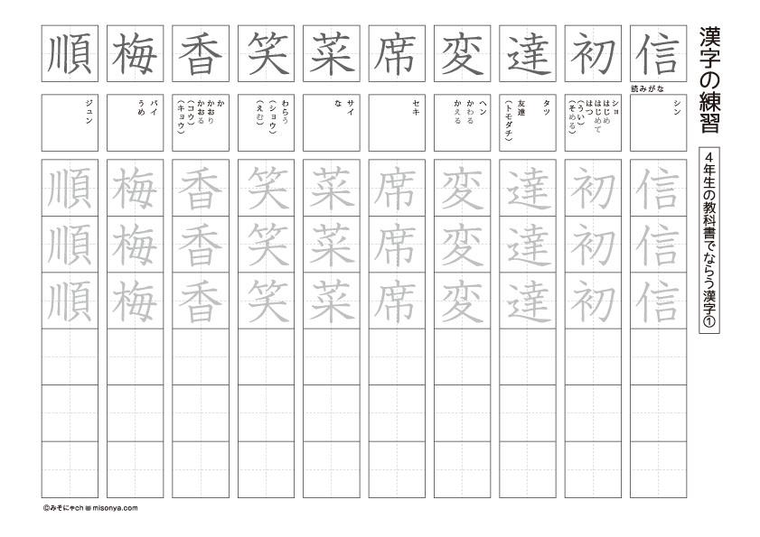 4年生 国語ドリル 漢字1