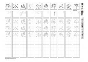 4年生 国語ドリル2 漢字の練習2