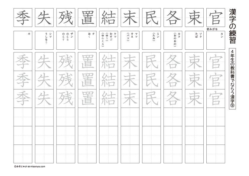 4年生 国語ドリル3 漢字の練習3