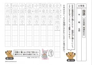 4年生 国語ドリル4 都道府県の漢字1