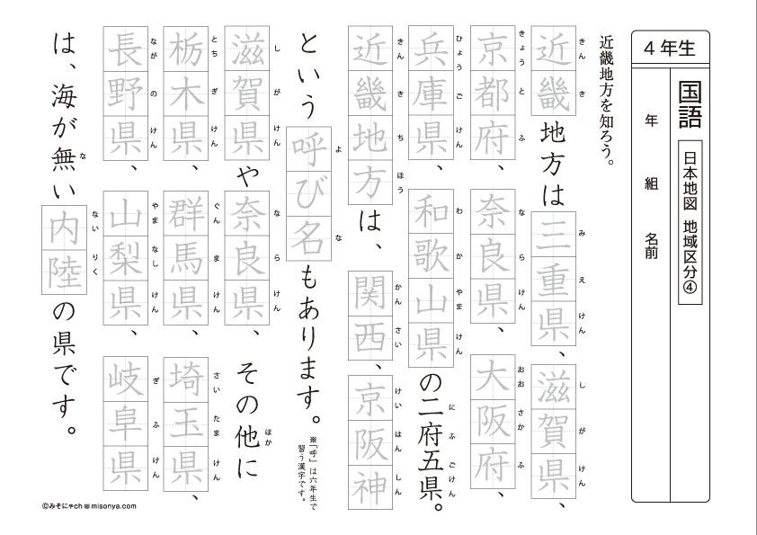 4年生 国語ドリル5 都道府県の漢字2