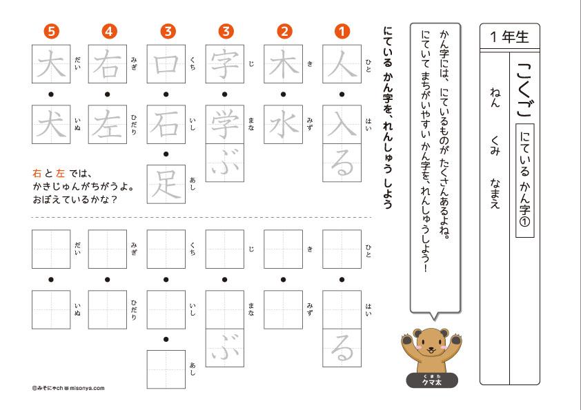 1年生 国語ドリル6 にている漢字1