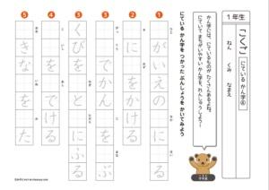 1年生 国語ドリル7 似ている漢字2