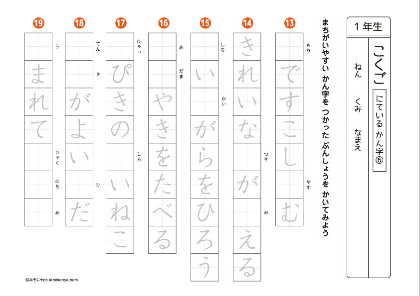 1年生 国語ドリル8 にている漢字3