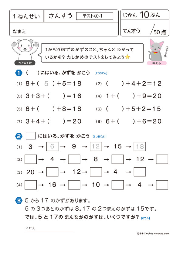 1年生 算数ドリル18 テスト4