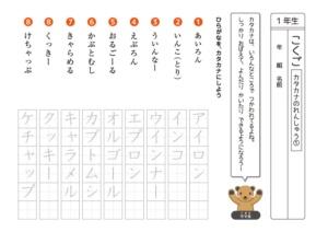 1年生 国語ドリル9 カタカナ1