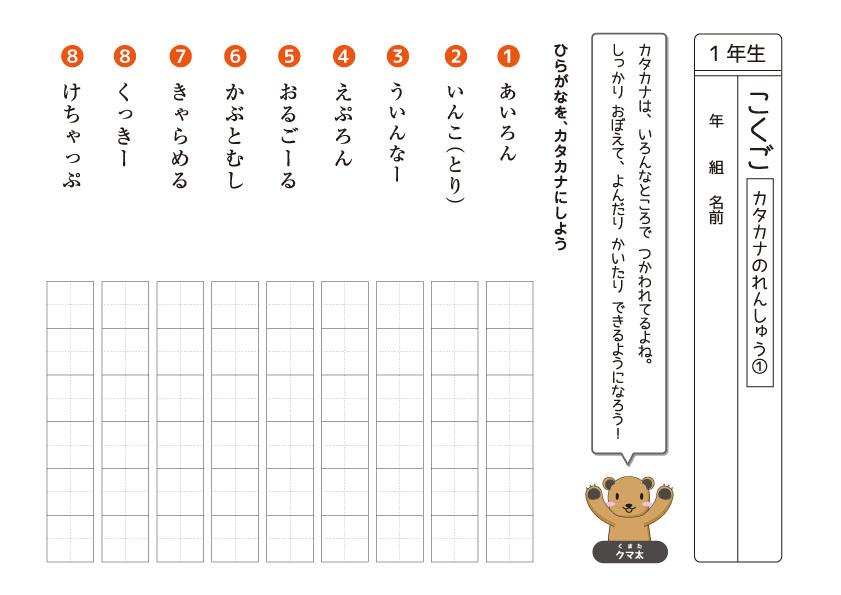 1年生 国語ドリル10 カタカナ2