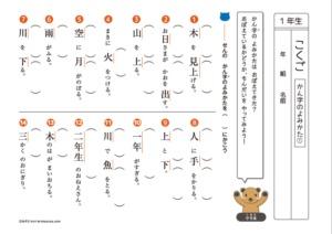 1年生 国語ドリル11 漢字の問題 読み方1
