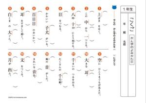 1年生 国語ドリル12 漢字の問題 読み方2
