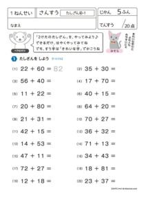 1年生 算数ドリル29 たしざん4