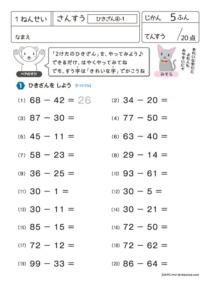 1年生 算数ドリル31 ひきざん4