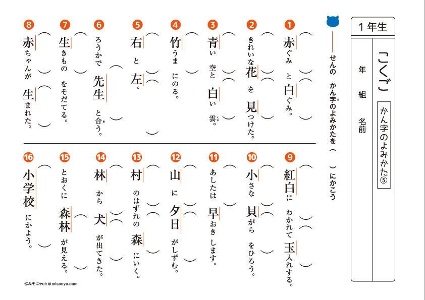 1年生 国語ドリル13 漢字の問題 読み方3