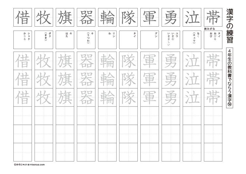 4年生 国語ドリル6 漢字の練習4