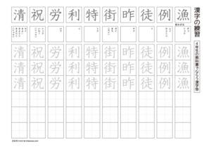 4年生 国語ドリル7 漢字の練習5