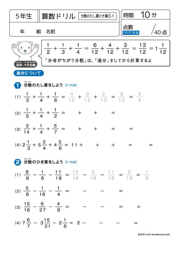 5年生 算数ドリル11 分数のたしと算ひき算2