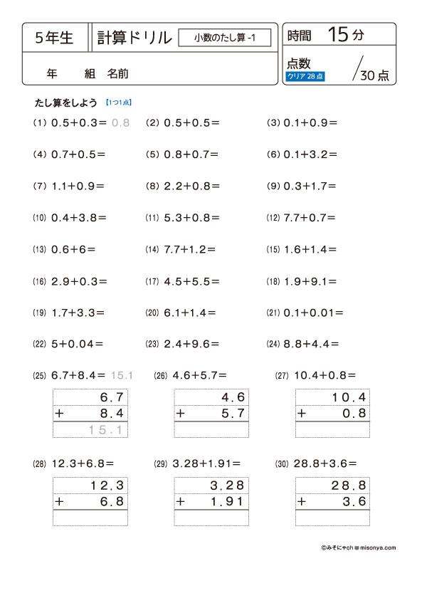 5年生 計算ドリル1 小数のたし算1
