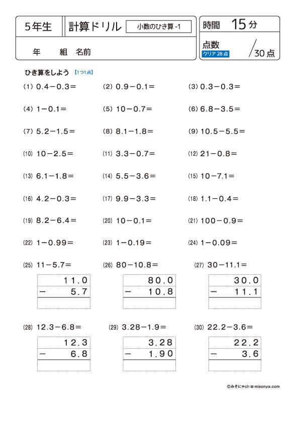 5年生 計算ドリル2 小数の引き算1