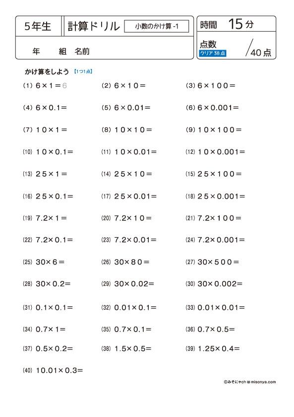 5年生 計算ドリル3 小数のかけ算1