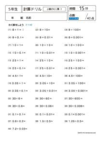 5年生 計算ドリル4 小数のわり算1
