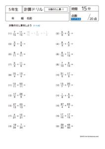 5年生 計算ドリル7 分数のたし算1